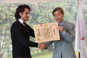 Embajada del Japón en Ecuador...